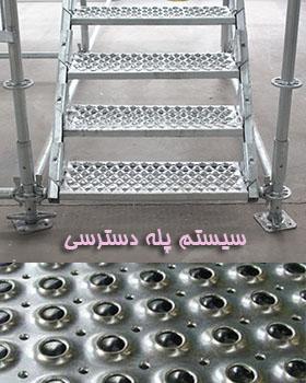 سیستم پله دسترسی